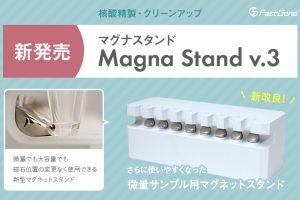 FastGene Magna Stand v.3