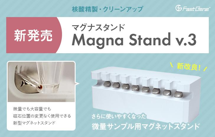 新改良!さらに使いやすくなった微量サンプル用マグネットスタンド FastGene™ MagnaStand v.3