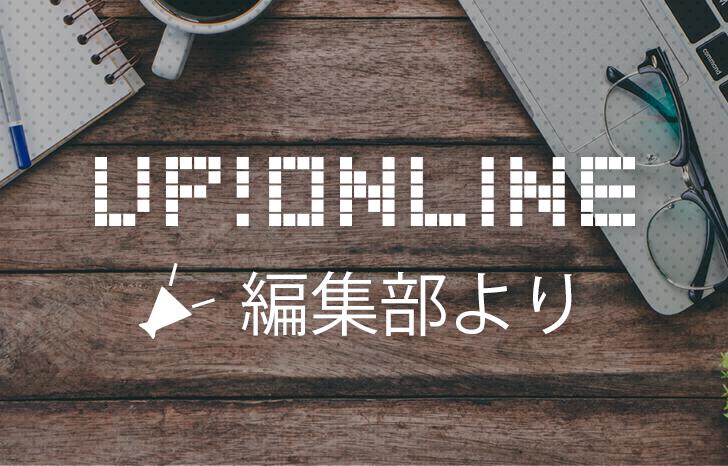 利便性向上のためのWEBサイトアンケートにご協力を! | UP! Online