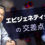 塩田先生コラム 第九回
