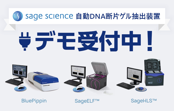 sage science 自動DNA断片ゲル抽出装置