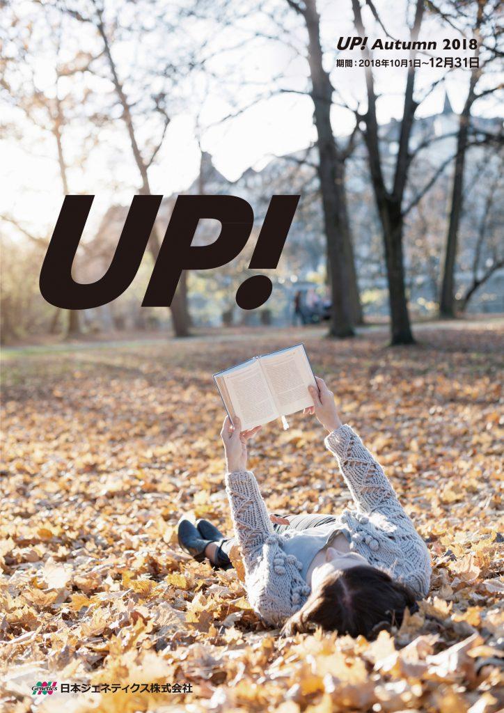 UP! Autumn 2018 発刊(最新情報&キャンペーン情報冊子) | UP! Online