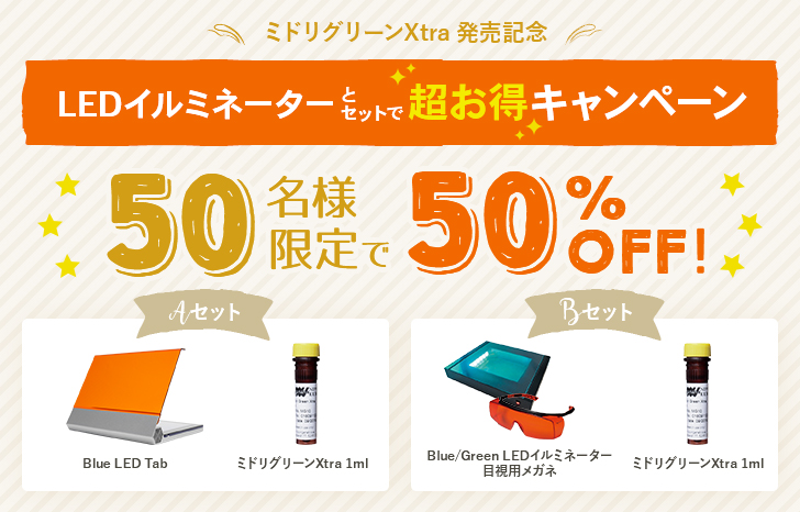 【50名様限定】ミドリグリーンXtra 発売記念 LEDイルミネーターとセットで超お得キャンペーン