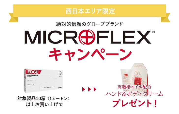 【西日本エリア限定】MICROFLEX®グローブキャンペーン   UP! Online