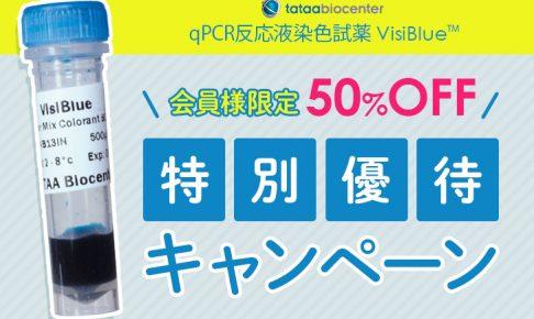 会員様限定50%OFF qPCR反応液染色試薬 VisiBlue™