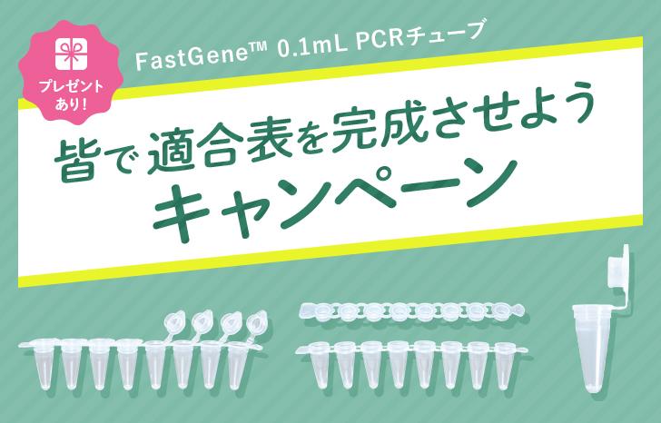FastGene™ 0.1mL PCRチューブ:試して、みんなで適合表を完成させよう! | UP! Online