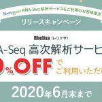Rhelixa RNA-Seq高次解析サービス リリースキャンペーン