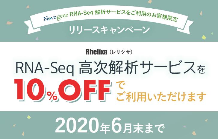 Rhelixa(レリクサ)RNA-Seq 高次解析サービス リリースキャンペーン | UP! Online