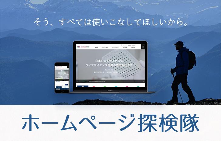 ホームページ探検隊(制限酵素Finder編)