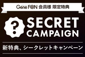 GeneF@N会員様限定シークレットキャンペーン