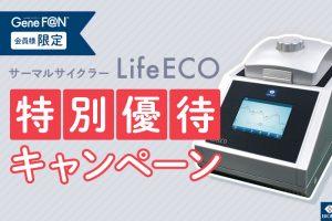 LifeECO特別優待キャンペーン