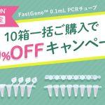 FG 0.1mL PCRチューブ 10箱一括ご購入で50%OFFキャンペーン