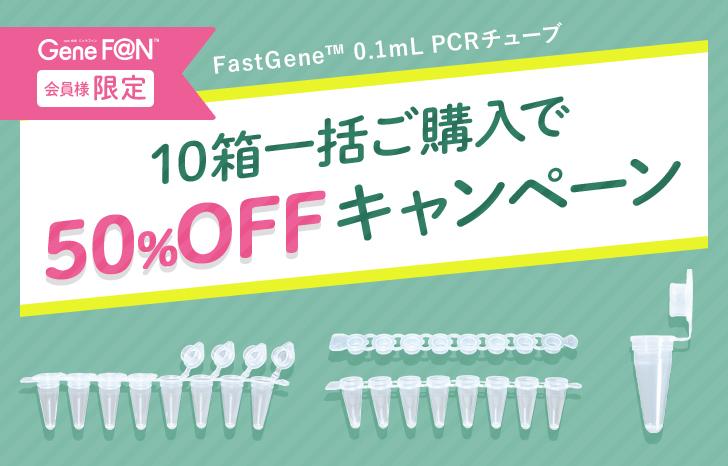 【会員様限定】FastGene™ 0.1mL PCRチューブ 10箱ご購入で50%OFF! | UP! Online