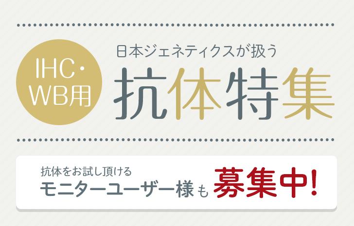 【ジェネのIHC、WB用抗体特集】モニターユーザー様を大募集! | UP! Online