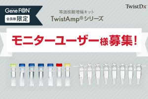 TwistAmpモニターユーザー募集