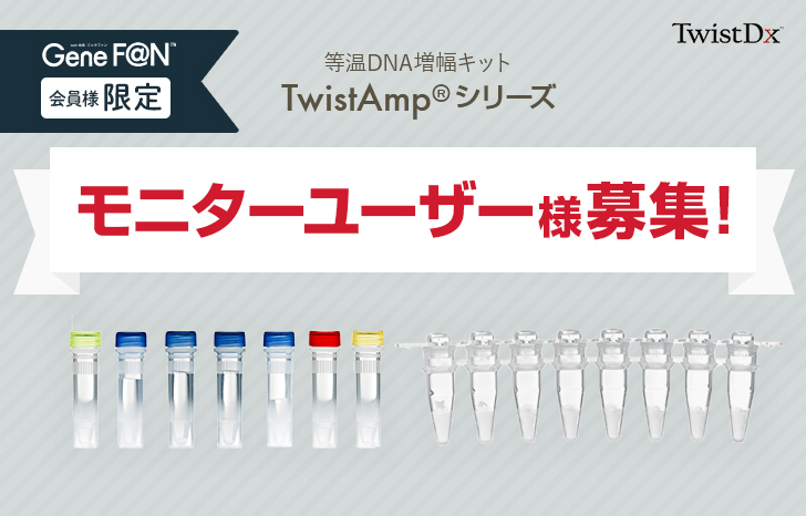 【5名様限定】TwistDx社 TwistAmp®シリーズモニター様募集! | UP! Online