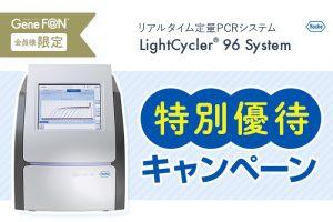 LightCycler 96 System 特別優待キャンペーン