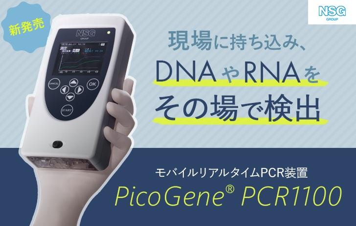 【正式発売開始】モバイル リアルタイムPCR装置 PicoGene<sup>®</sup> PCR1100