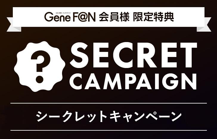 【2020年11月】GeneF@N会員特典「シークレットキャンペーン」第八弾のお知らせ