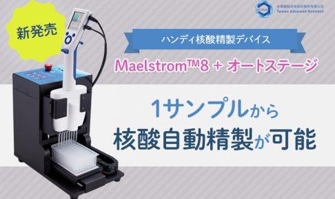 ハンディ核酸精製デバイス-Maelstrom™ 8