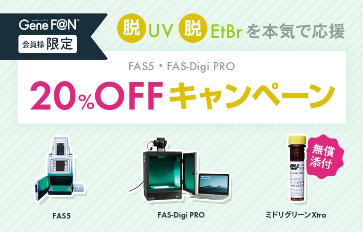 【脱UV・脱EtBrを本気で応援】FAS5&FAS-Digi PRO 20%OFFキャンペーン | UP! Online