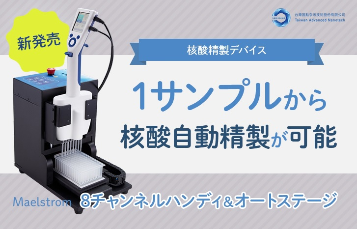新発売!核酸精製デバイス【Maelstrom8チャンネルハンディ&オートステージ】