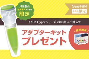 KAPA Hyper シリーズ 24回用ご購入でアダプターキットプレゼント