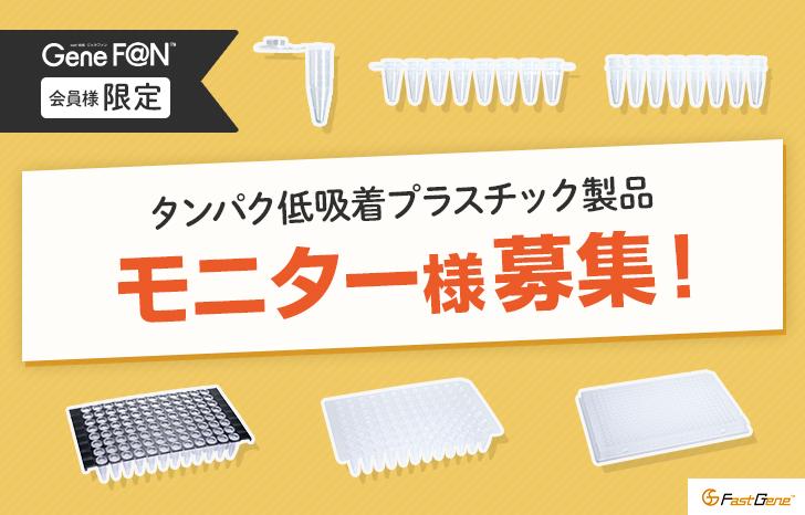 【モニター募集】FastGene™ タンパク低吸着プラスチック製品を発売前に評価してみませんか? | UP! Online
