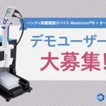 ハンディ核酸精製デバイス-Maelstrom™-8 デモ募集
