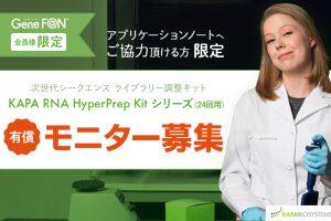 KAPA RNA HyperPrep Kit 有償モニター募集