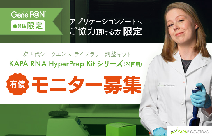 KAPA RNA HyperPrep Kitシリーズ(24回用)40%OFF 有償モニター募集 | UP! Online