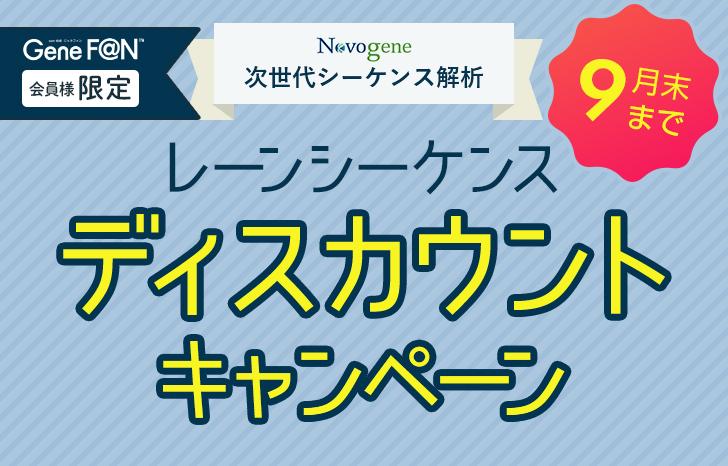 【Novogene】レーンシーケンスサービス ディスカウントキャンペーン | UP! Online