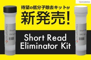 低分子除去キット Short Read Eliminator Kit新発売