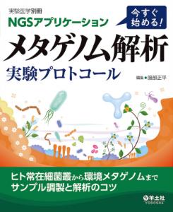 メタゲノム解析