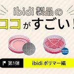 ibidi製品のココがすごい!