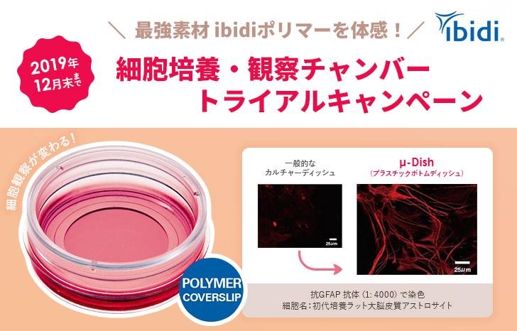 最強素材 ibidiポリマーを体感!細胞培養・観察チャンバー トライアルキャンペーン