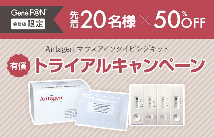 【会員様限定】Antagenアイソタイピングキット50%OFF有償トライアルキャンペーン | UP! Online