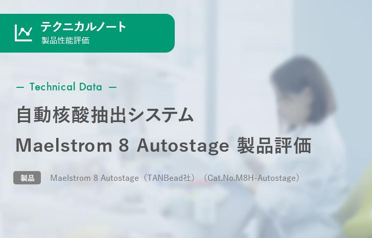 【製品性能評価】自動核酸抽出システムMaelstrom 8 Autostage 製品評価