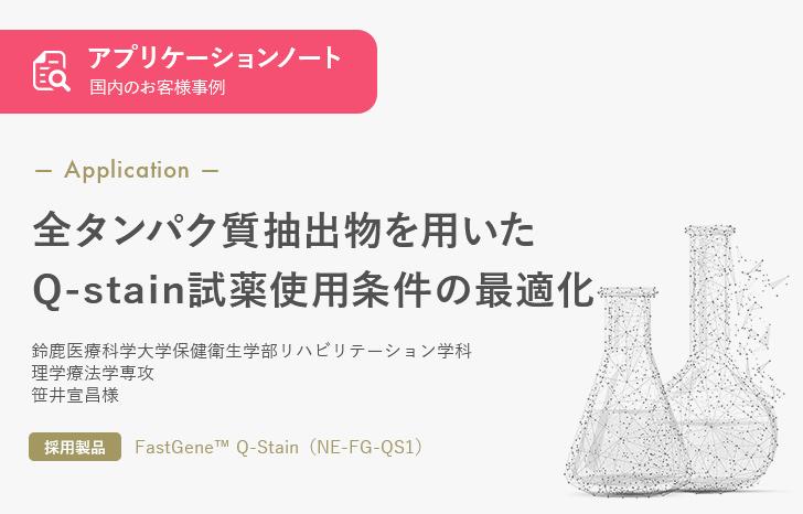【お客様事例】全タンパク質抽出物を用いたQ-stain試薬使用条件の最適化