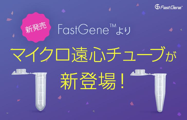 【新発売】FastGene™ よりマイクロ遠心チューブが新登場!