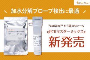 FastGene™ QPCR Probe Mastermix w/ROX
