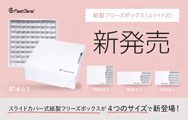 【新発売】FastGene™ 紙製フリーズボックス(スライド式)