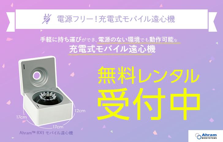 【無料レンタル受付中】電源フリー!充電式モバイル遠心機