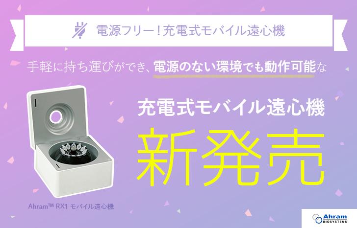 【新発売】電源フリー!充電式モバイル遠心機