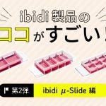 ibidi製品のここがすごい-アイキャッチ2