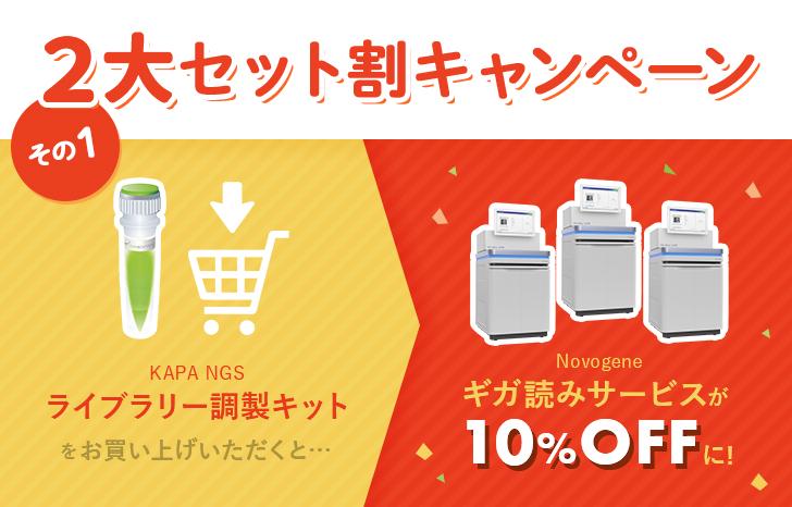 KAPA NGSライブラリー調製キットを お買い上げいただくと、 Novogeneのギガ読みサービスが 10%OFFに! | UP! Online
