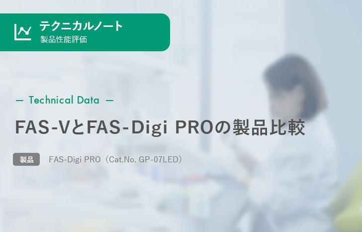 【製品性能評価】FAS-VとFAS-Digi PROの製品比較