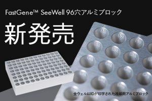 SeeWell-96穴アルミブロック新発売