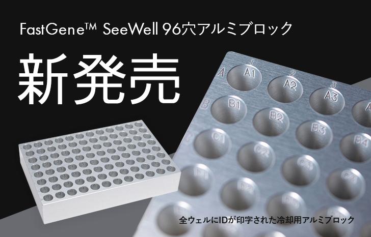 【新発売】全ウェルにID番号印字済み! FastGene™ SeeWell 96穴アルミブロック