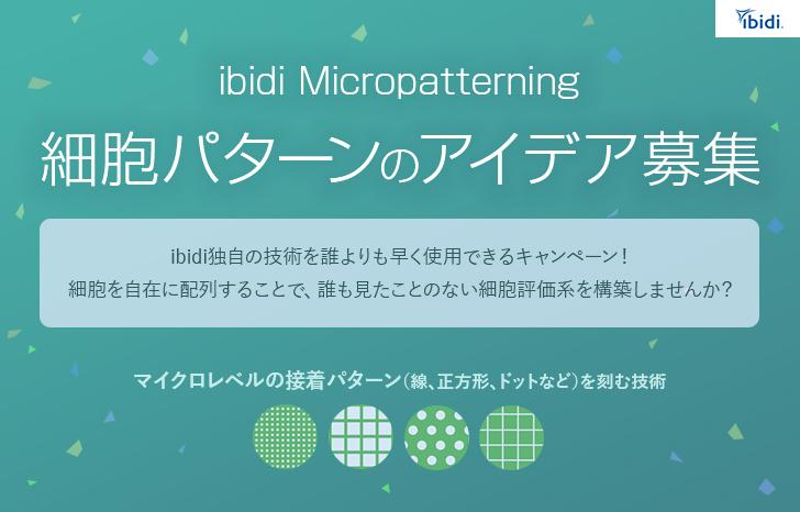 細胞を自在に配列する注目の新技術。細胞パターンアイデアを募集!